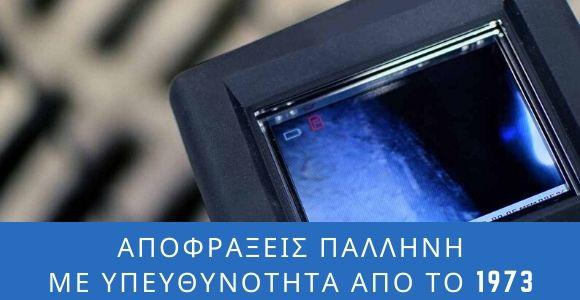 Αποφράξεις Παλλήνη απο το 1973