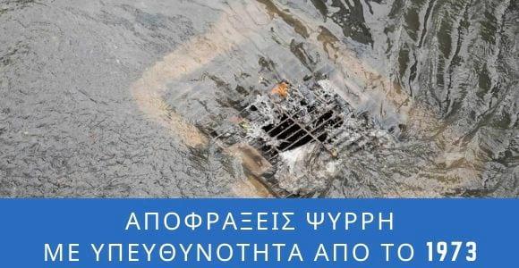 Αποφράξεις Ψυρρή Αθήνα