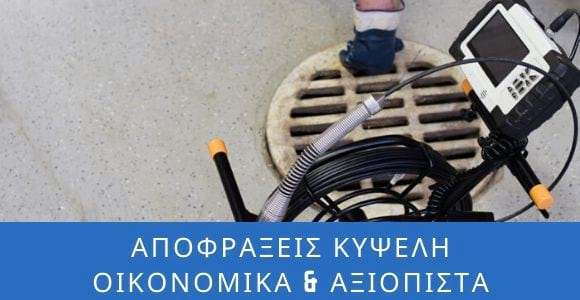 Οικονομικές Αποφράξεις Κυψέλη Αθήνα