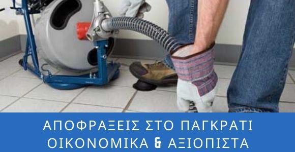 Αποφράξεις Παγκράτι Αθήνα