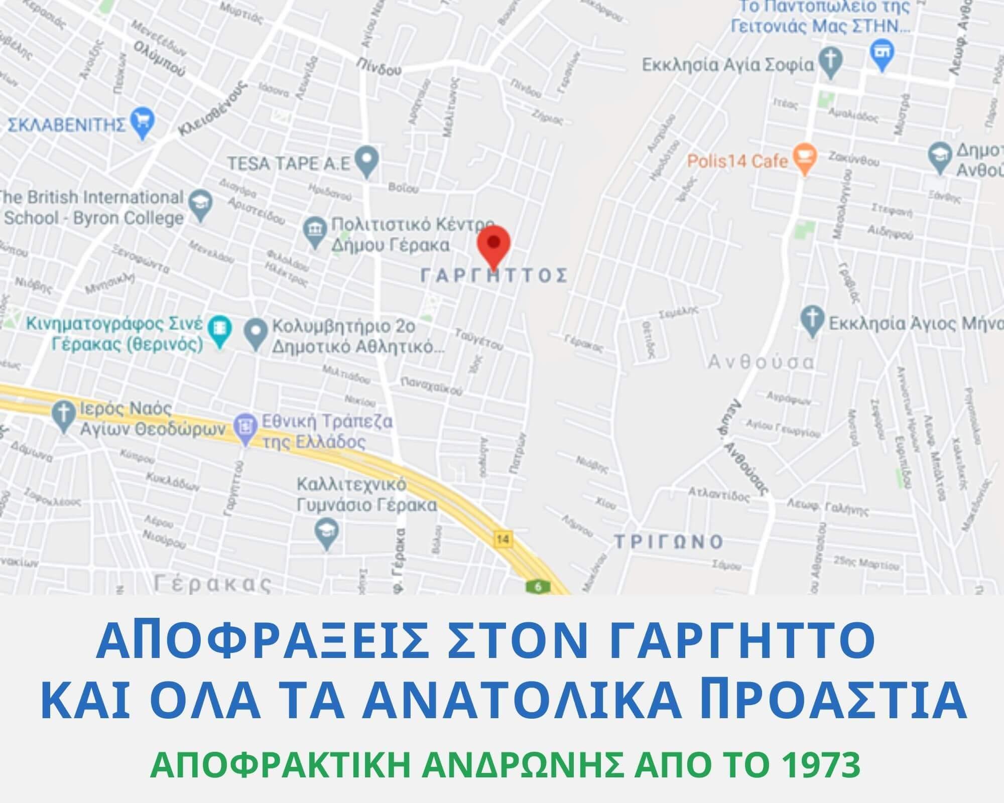 Αποφράξεις Γαργηττός - 213.02.50.818 - Αποφράξεις Αθήνα