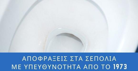Αποφράξεις Σεπόλια Αθήνα