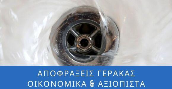 Αποφράξεις Γέρακας Αθήνα