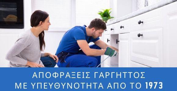 Αποφράξεις Γαργηττός - Αθήνα