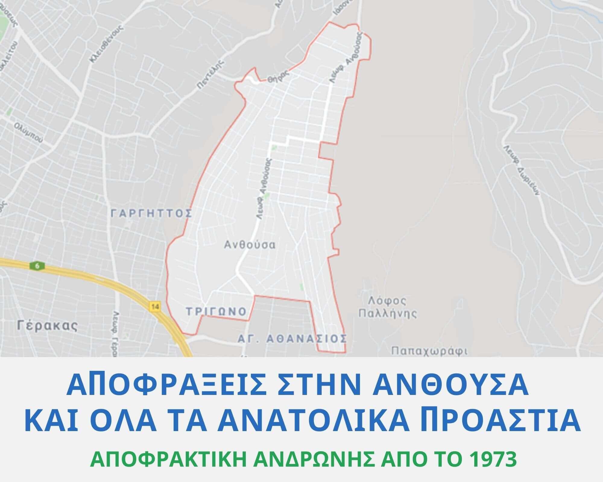 Αποφράξεις Ανθούσα - 213.02.50.818 - Αποφράξεις Αθήνα