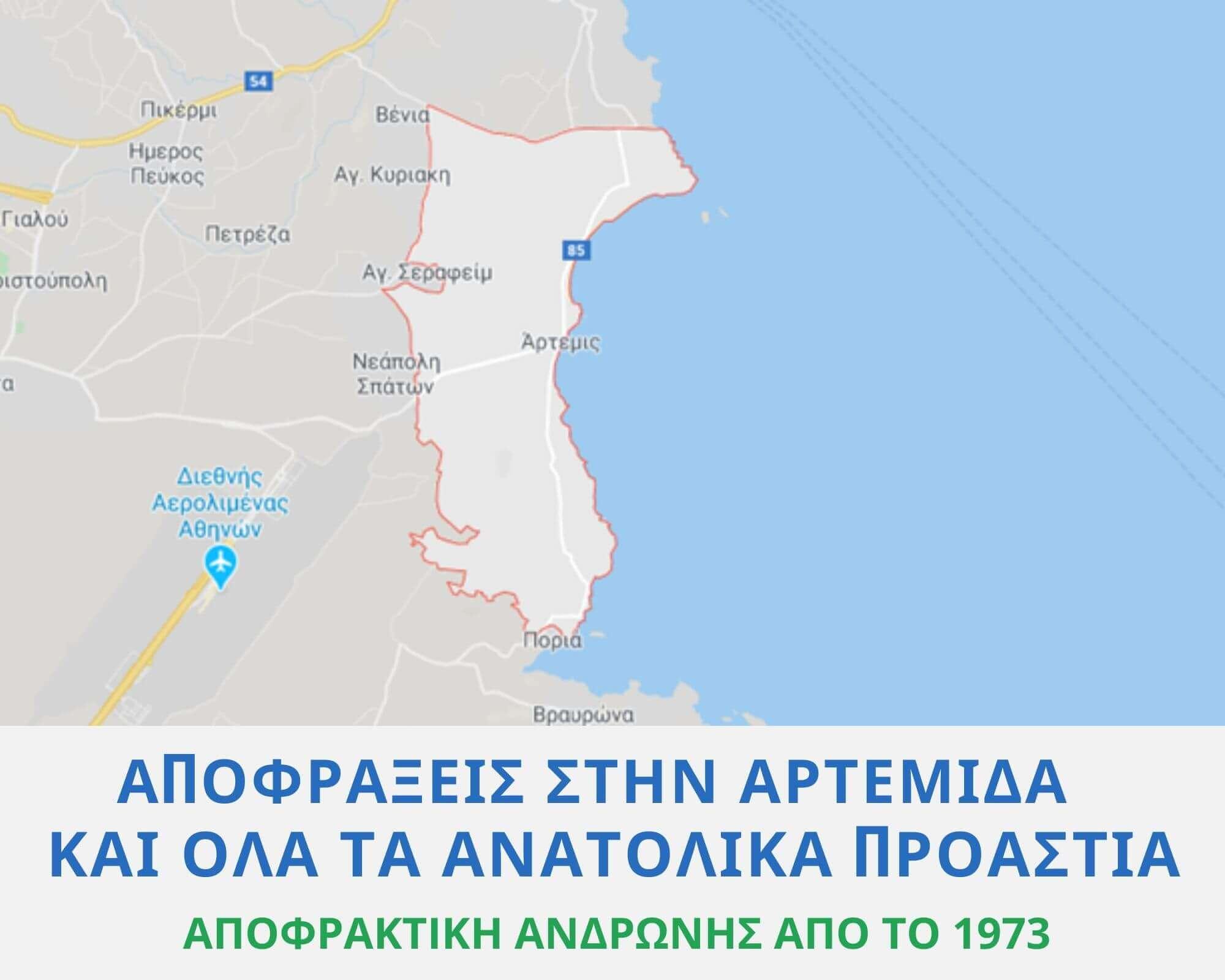 Αποφράξεις Αρτέμιδα - 213.02.50.818 - Αποφράξεις Αθήνα