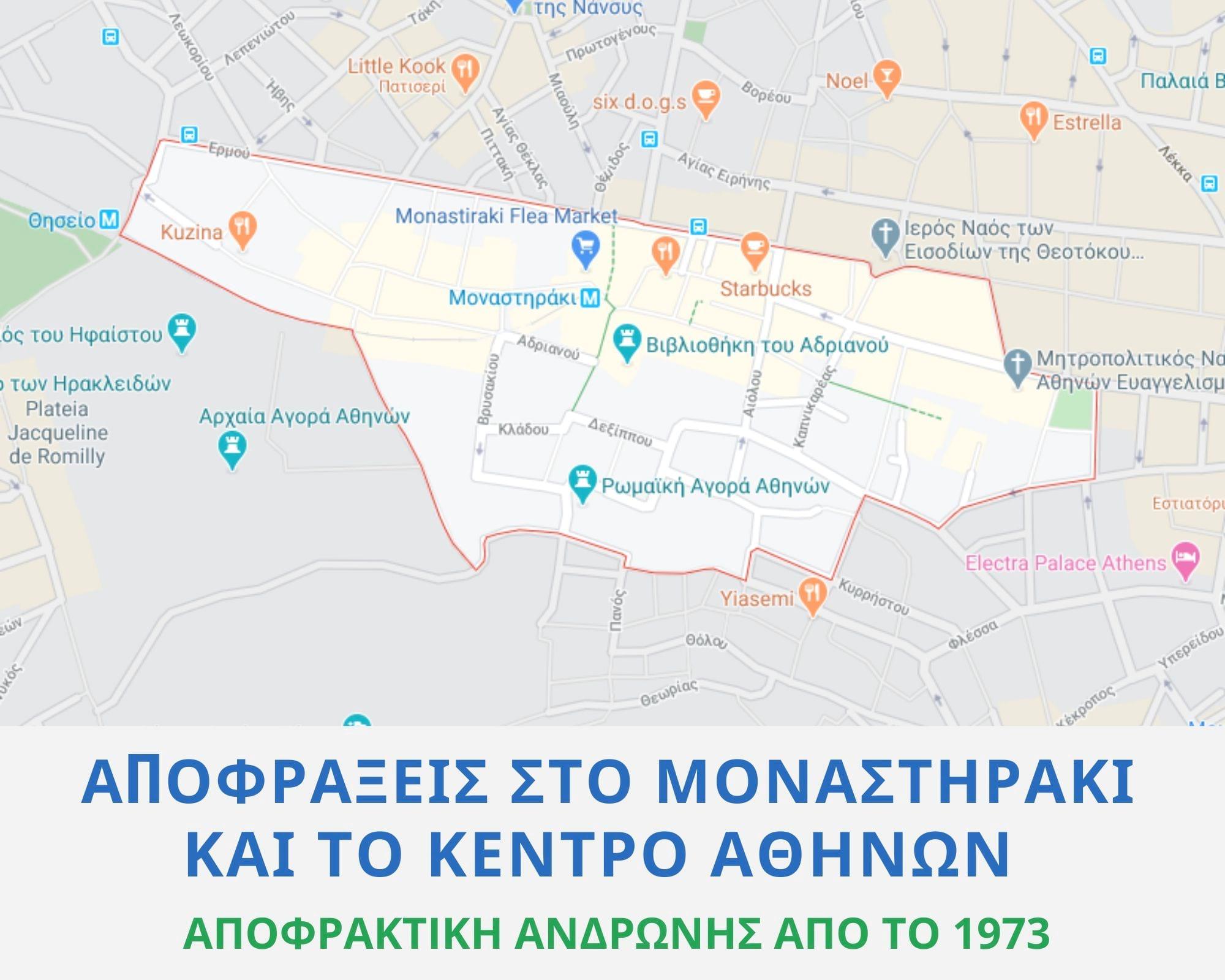 Αποφράξεις Μοναστηράκι - 2106464000