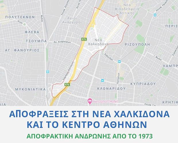 Αποφράξεις Νέα Χαλκηδόνα - 2106464000
