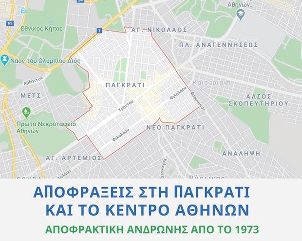 Αποφράξεις Παγκράτι - 210.77.77.770