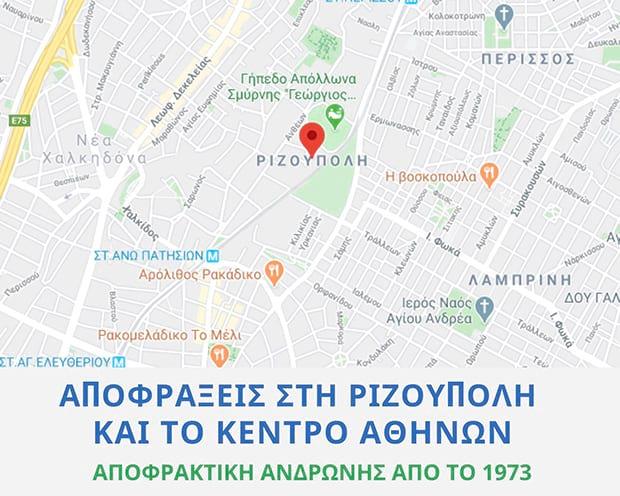 Αποφράξεις Ριζούπολη 2106464000