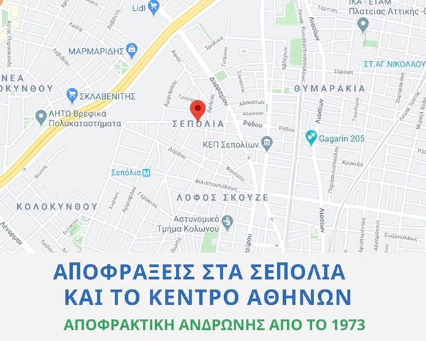 Αποφράξεις Σεπόλια 2106464000