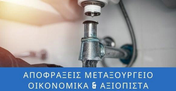 Αποφράξεις Μεταξουργείο Αθήνα